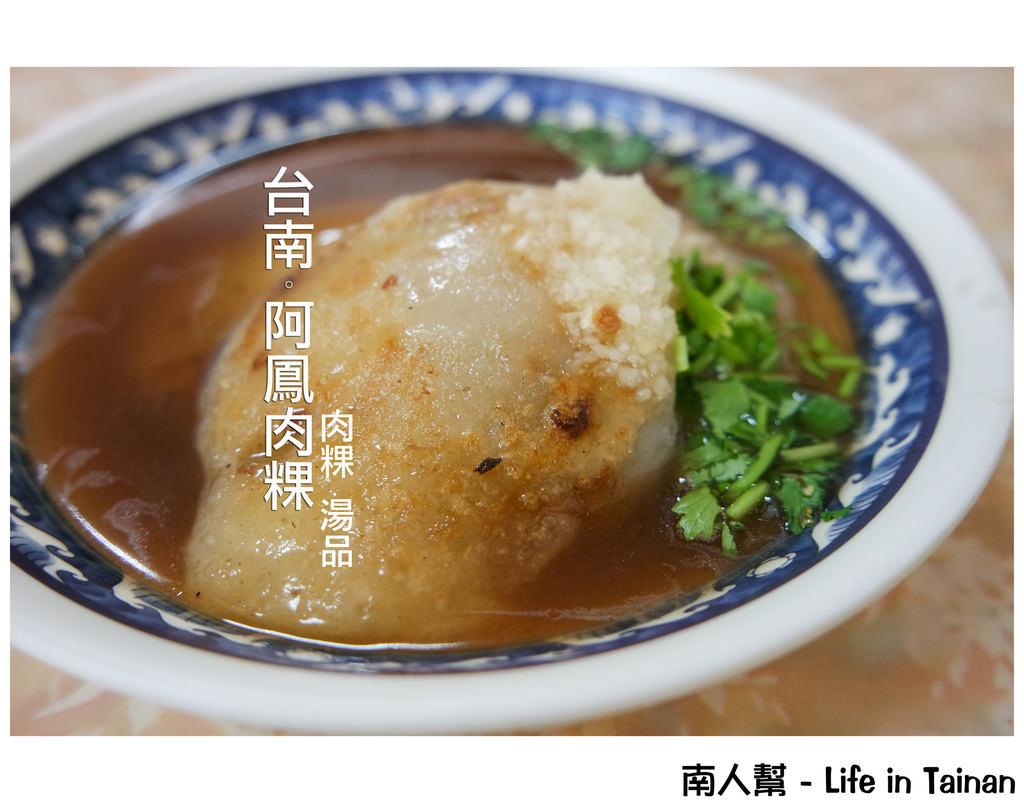 【台南市新化區-美食】比蘿蔔糕更軟嫩的肉粿~~阿鳳肉粿