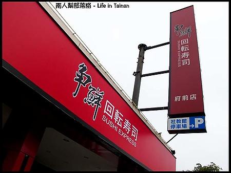 【台南市中西區-美食】爭鮮迴轉壽司