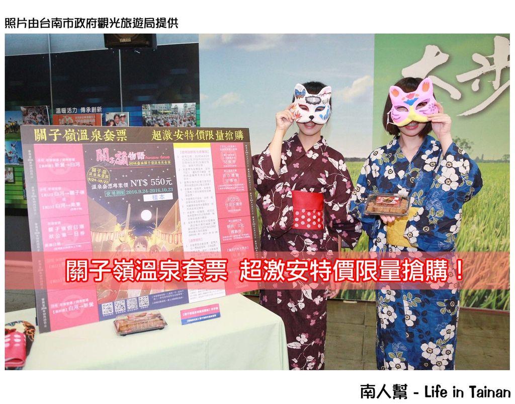 【台南市白河區-溫泉】〝專案價550元〞限量推出~~關子嶺溫泉套票 超激安特價限量搶購!