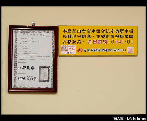 九旺燒臘-肉品認證