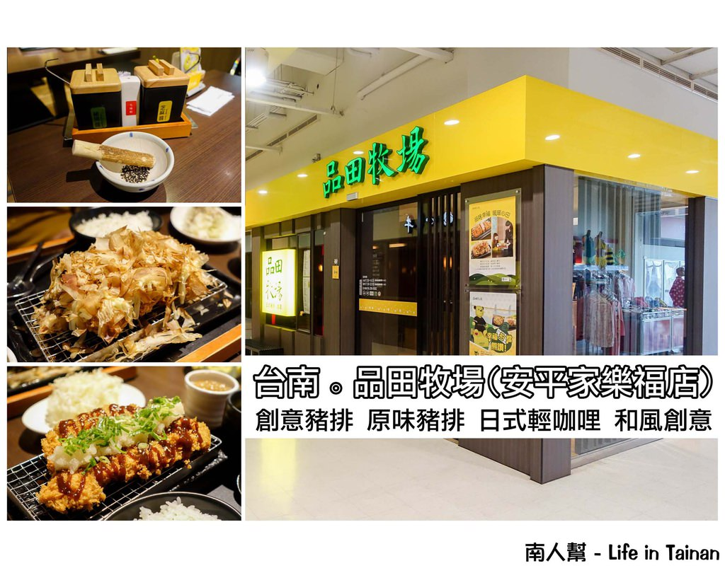 【台南市中西區-美食】日式炸豬排套餐~~品田牧場(台南安平家樂福店)