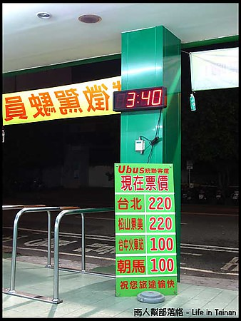 【台北-景點】20110921台北行 – 上(夢想館等等)