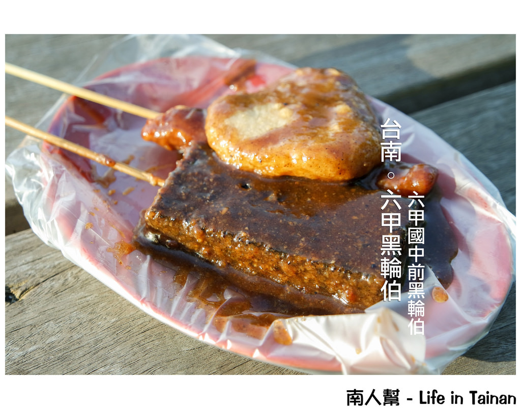 【台南市六甲區-美食】加黑胡椒不加醬油膏的~~六甲國中前黑輪伯