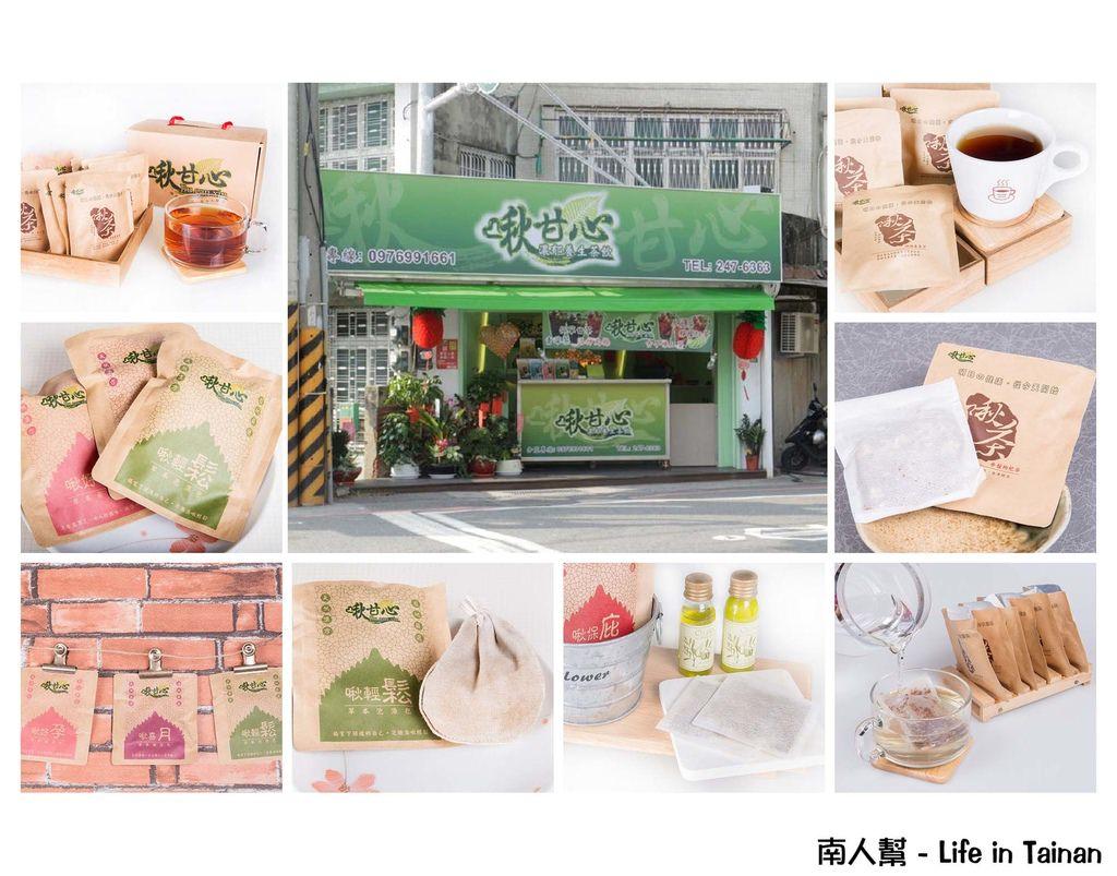 【台南市安南區-飲品】茶飲|足浴|泡澡|100%台灣天然植種~~啾甘心濃郁養生茶飲