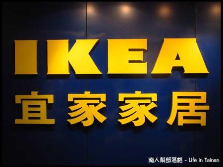 【高雄前鎮-景點】IKEA宜家家居