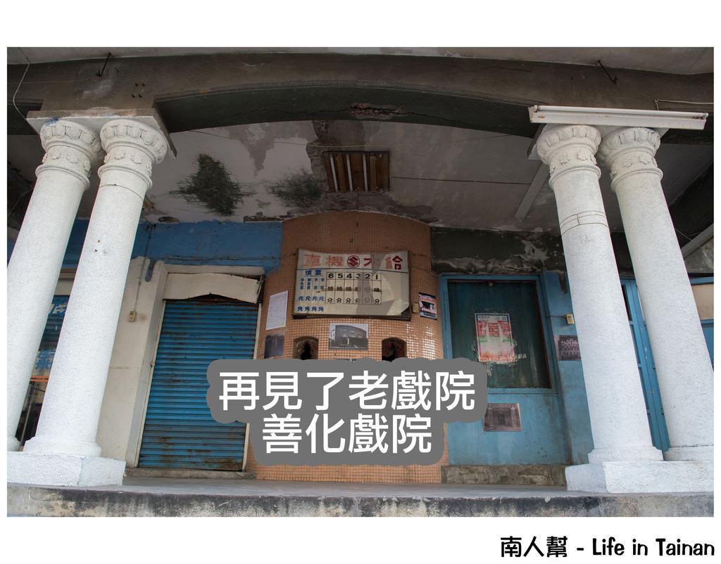 【台南市善化區】善化戲院內部分享~~再見了老戲院