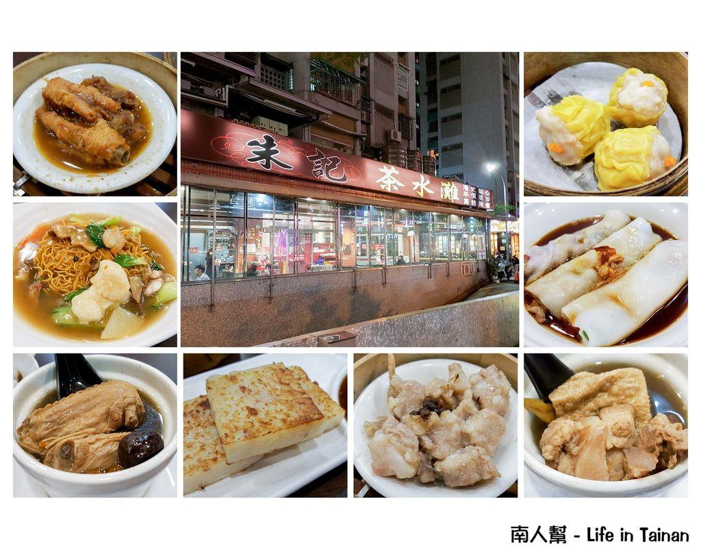 【台南市南區-美食】大林國宅|大同路|從騎樓到超大店面的平價港式料理~~朱記香港茶水攤