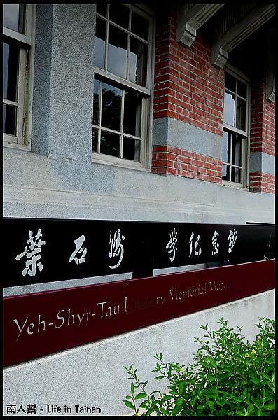 葉石濤文學紀念館-13