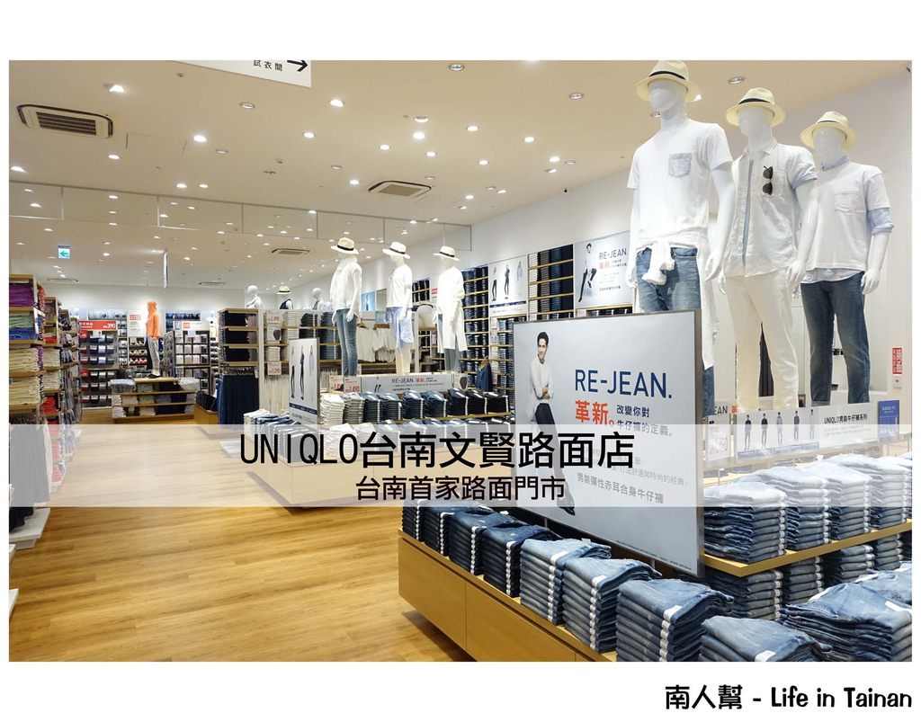 【台南市北區-消費】台南首間路面店~~UNIQLO台南文賢店(搶先看)