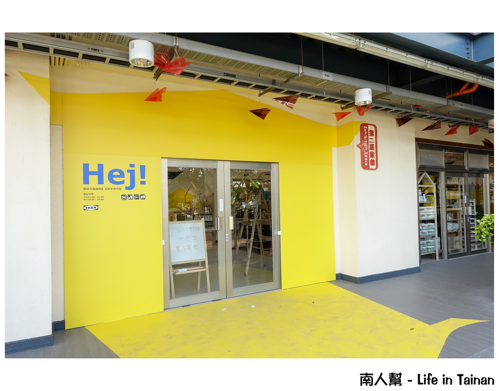 Hej 府城!IKEA x 台南文創園區