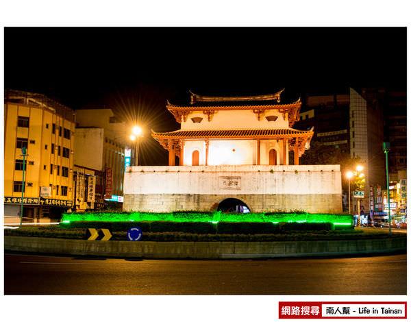 【台南市東區-景點】大東門城(三級古蹟)
