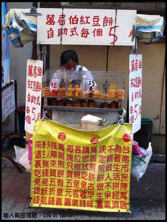 【台南市東區-美食】萬居伯紅豆餅(點心.甜點)