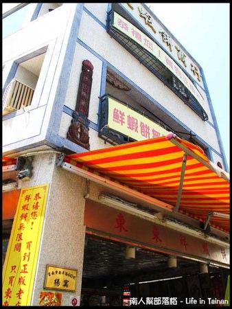 【台南市安平區-美食】東東蝦餅(蝦餅.墨魚餅.螃蟹餅..等)