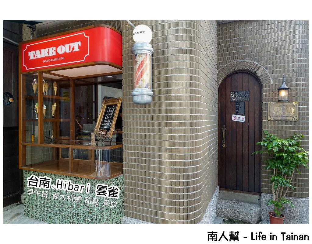 【台南市中西區-美食】讓我們回到昭和時期~~HIBARI雲雀咖啡館(已歇業)