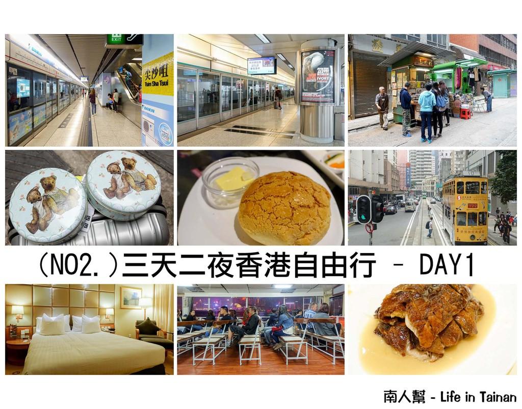【香港旅遊】三天二夜香港自由行 ~~ 第一天吃喝玩樂行程