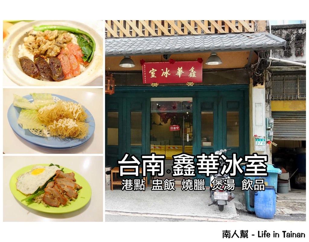 【台南市中西區-美食】連香港翠華餐廳老闆娘都曾造訪的港式餐廳 ~ 鑫華冰室