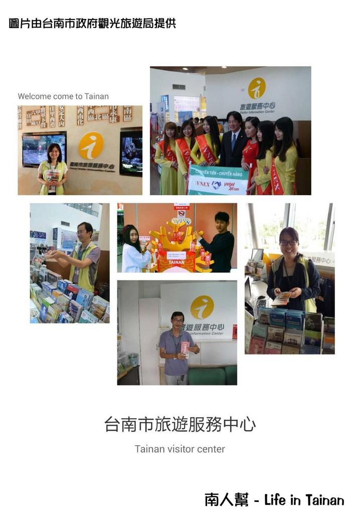 旅客服務24小時不打烊台南市觀光旅遊局成立LINE@官方帳號