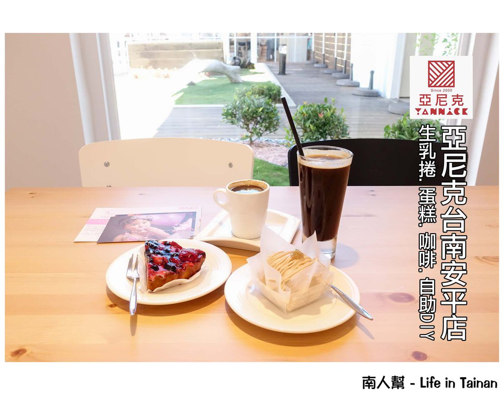【台南安平區-美食】生乳捲|蛋糕咖啡|優惠價|又一知名甜點插旗台南安平 ~ 亞尼克台南安平店