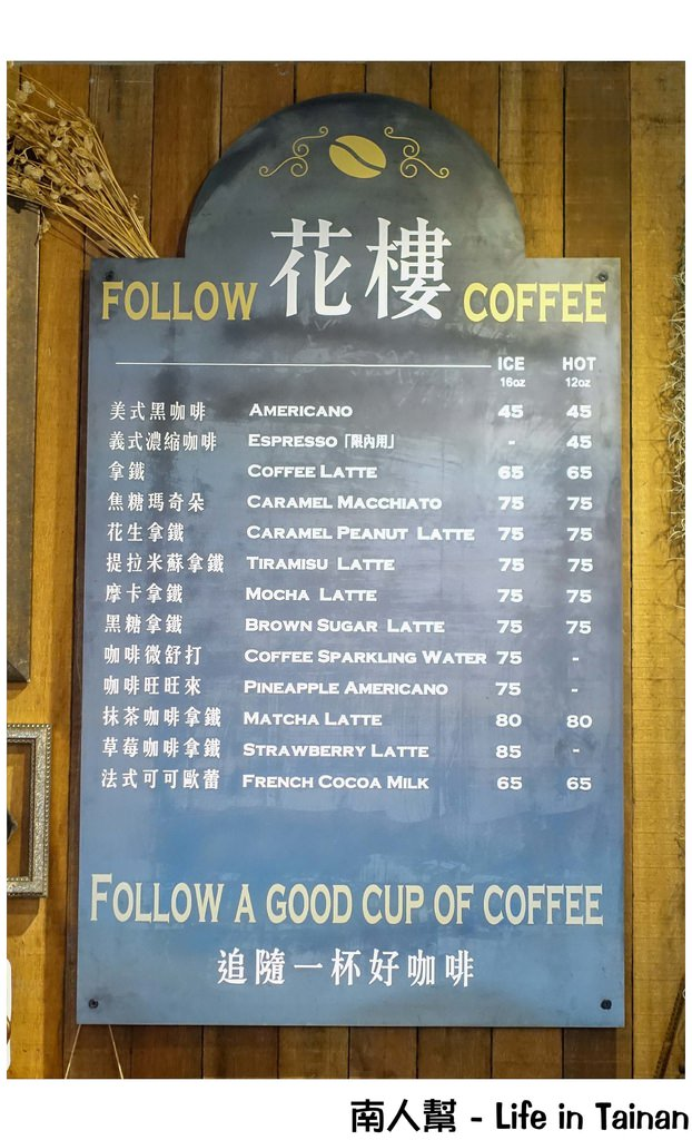 花樓 follow coffee