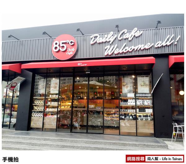 【台南市永康區-美食】85度C永康中華店(二代店)