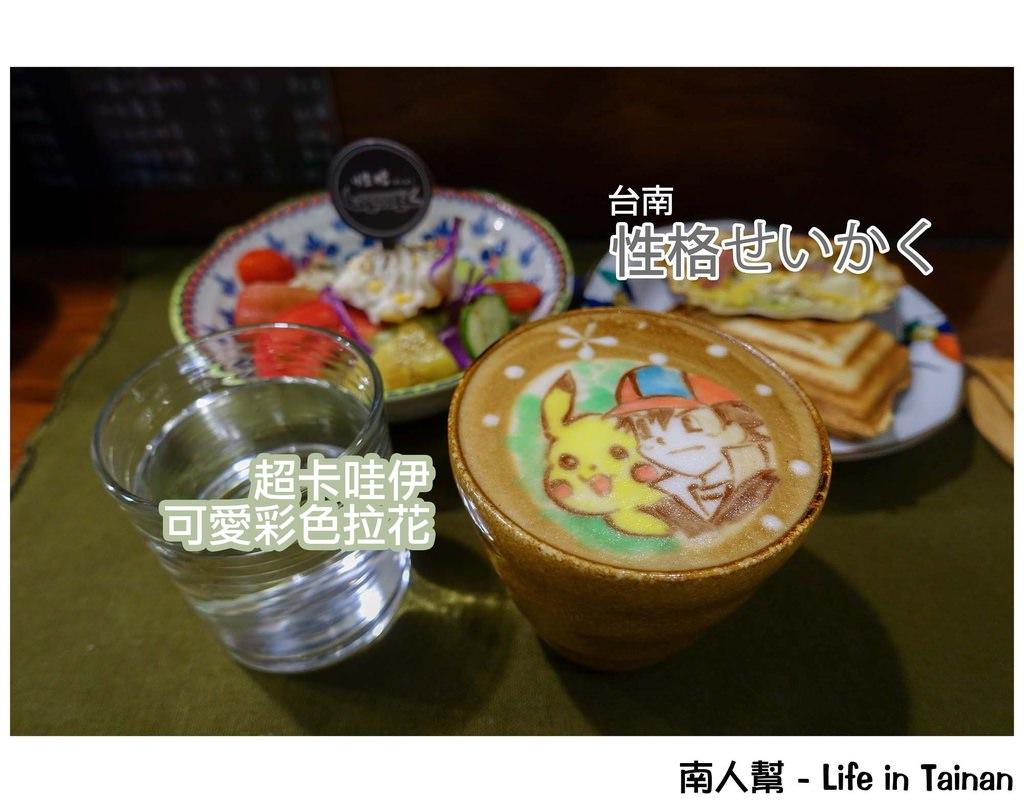 【台南市北區-美食】超卡哇伊彩色拉花~~性格せいかく(早午餐.點心.飲品)