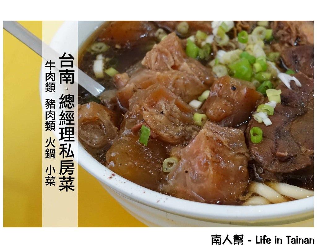 【台南市中西區-美食】牛肉麵│豬肉麵│學生吃牛肉麵50元 大家激推牛三寶麵 ~~ 總經理私房菜