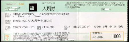 陳綺貞2007A Piece of Summer台灣巡迴演唱會-門票.jpg