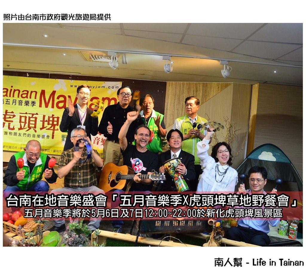 【台南活動】台南在地音樂盛會「五月音樂季X虎頭埤草地野餐會」5/6熱力開唱!(內含門票優惠)