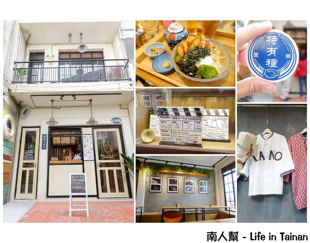 【台南市中西區-美食】台南首座複合式電影主題空間|正興街|咖啡|雜貨|私房料理|魏德聖 ~ 台南特有種商行