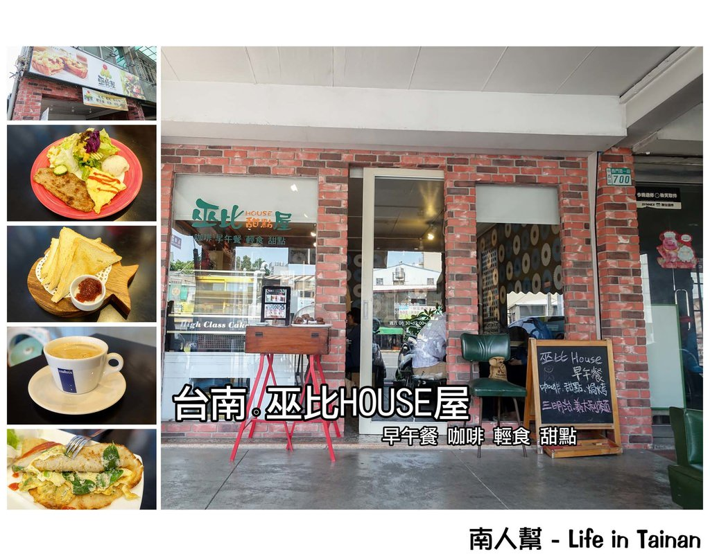 【台南市中西區-美食】沒有華麗裝潢,卻有著老闆的親切和美食~巫比HOUSE屋