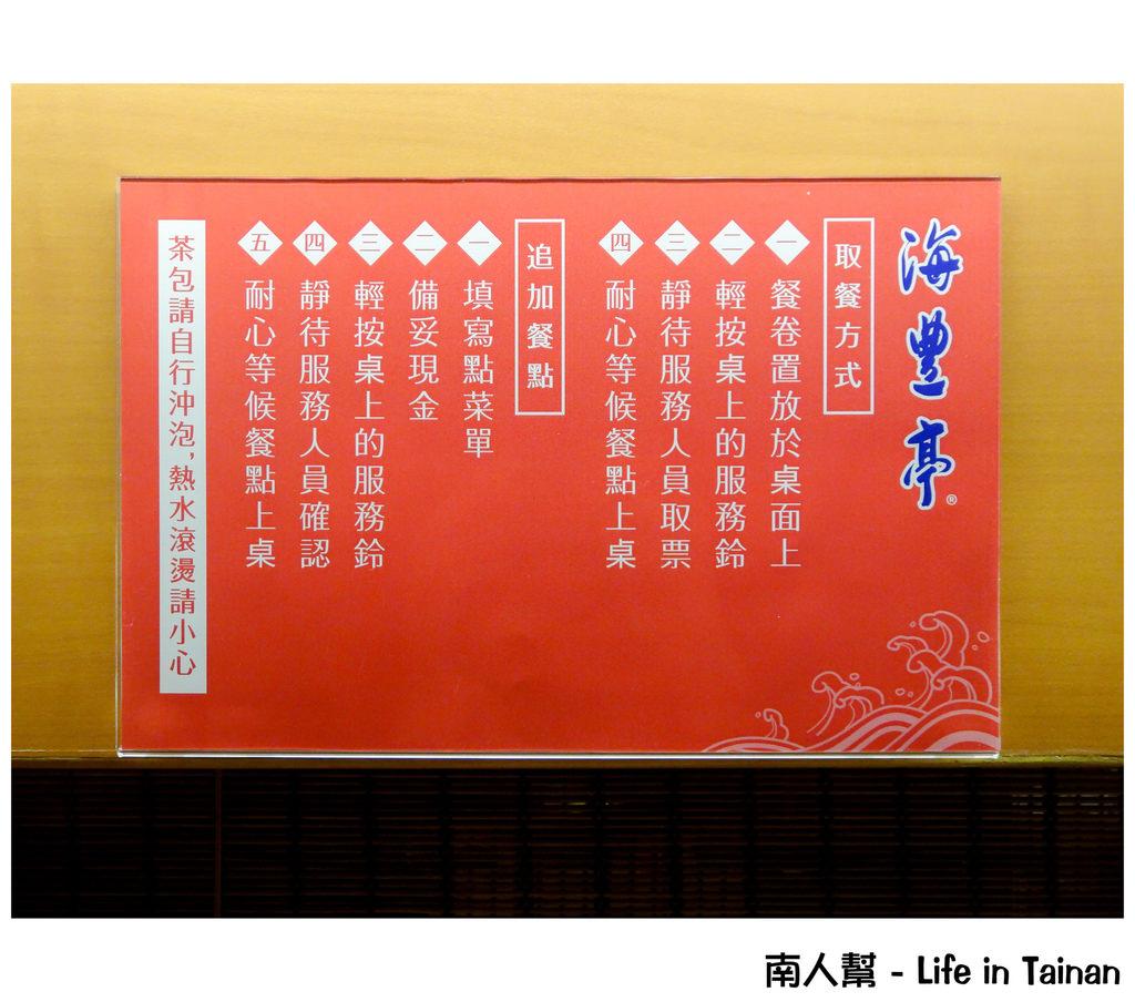 海豐亭丼の專門店