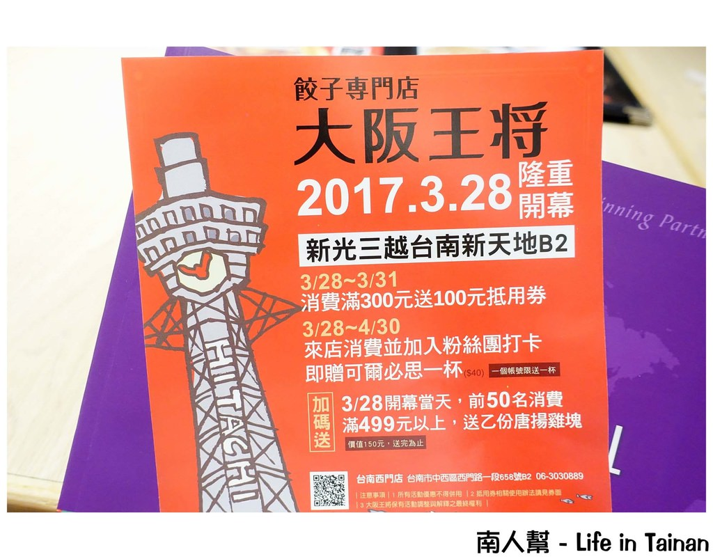 大阪王將餃子專賣店