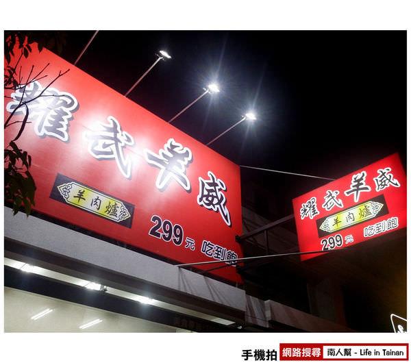 【台南市永康區-美食】耀武羊威羊肉爐吃到飽(吃到飽)