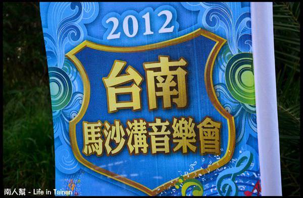 2012馬沙溝音樂會-01