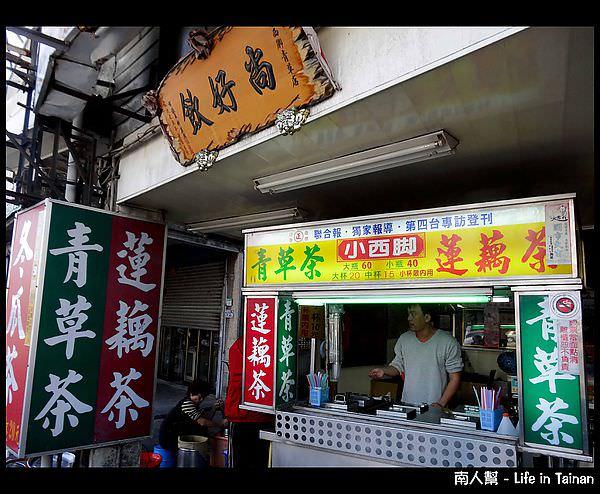 小西腳青草店-03