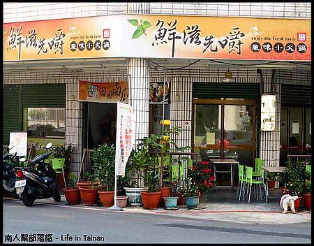 【台南市東區-餐飲】鮮滋先嚼風味小火鍋(火鍋.鍋燒)