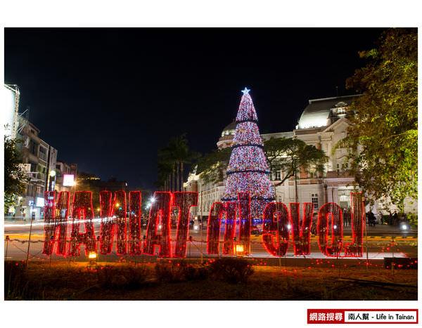 【台南市中西區-活動】2013台南聖誕樹