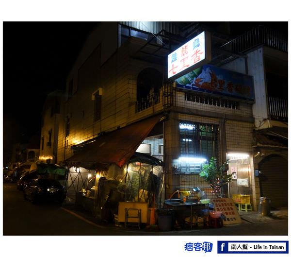 【台南市南區-美食】七里香燒烤店(燒烤)
