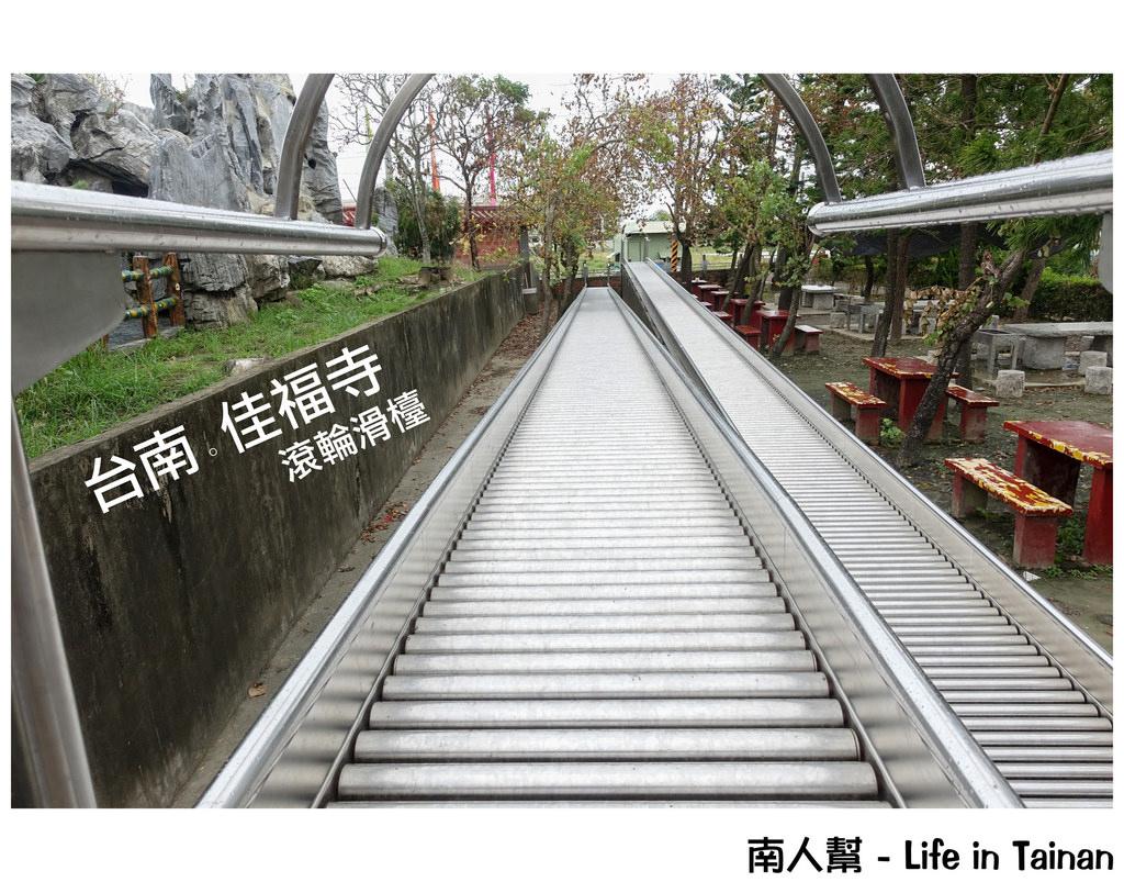 【台南市佳里區-景點】大朋友和小朋友都愛的滾輪滑檯,還可以烤肉~~佳福寺