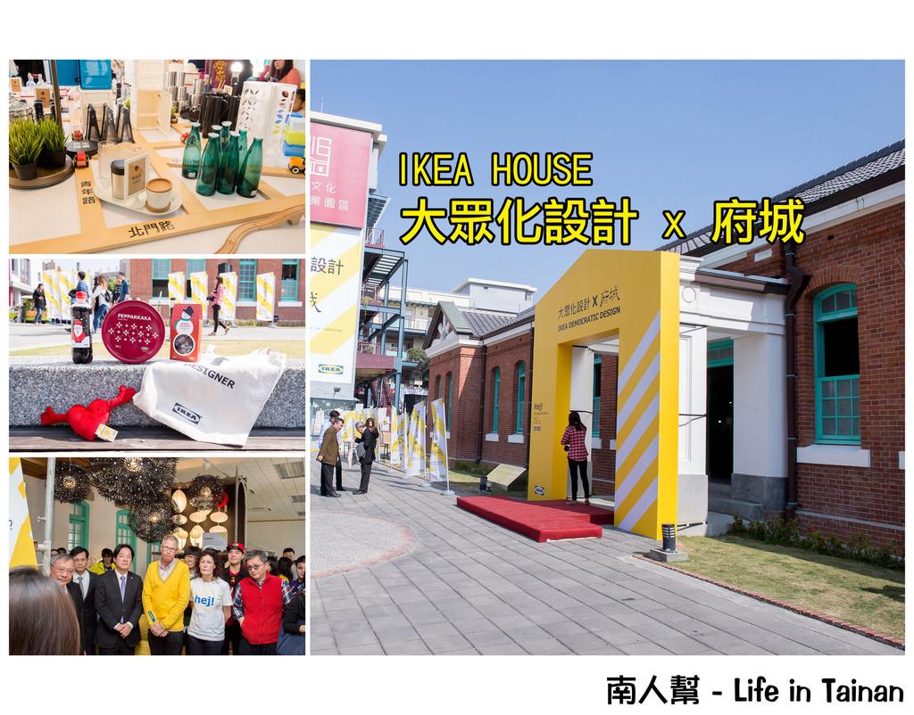 【IKEA在台南】IKEA HOUSE~~~IKEA大眾化設計 x 府城展