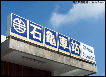 石龜車站-01