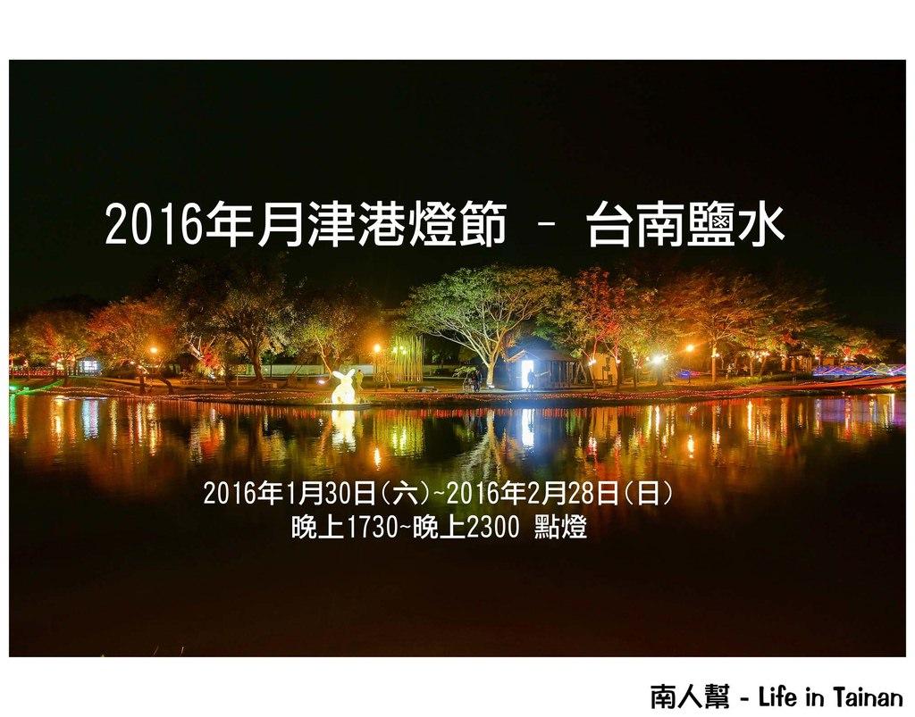 【台南市活動-鹽水】月光寶盒,亮今津~~2016年月津港燈節