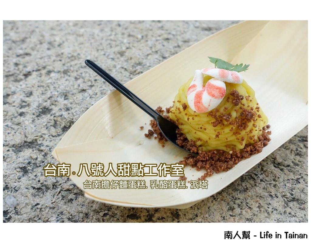 【台南市中西區-甜食】台南擔仔麵蛋糕~~八號人手作甜點工作室