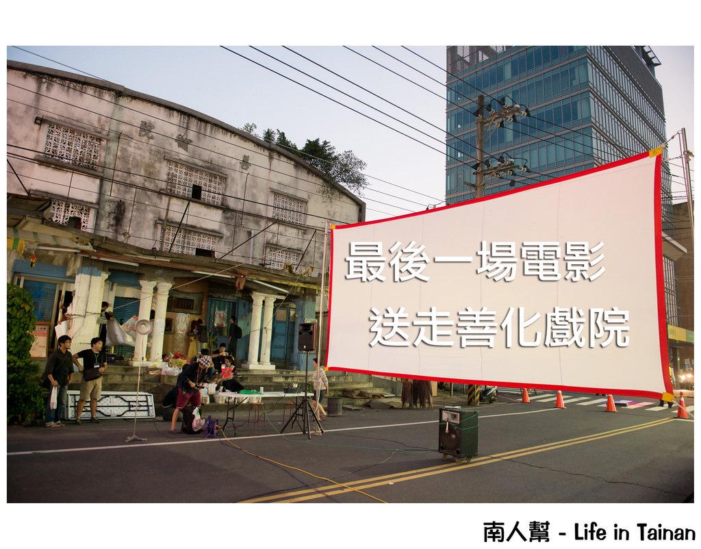 【台南市善化區-活動】再見了陪伴善化人83年老戲院~~善化戲院
