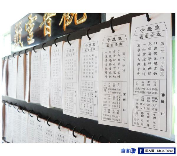台南重慶寺月老-07.jpg