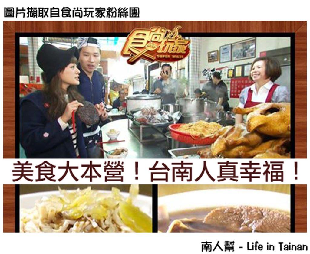 【食尚玩家-台南】美食大本營!台南人真幸福!