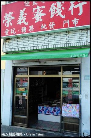 【台南中西區-美食】榮義蜜餞行(蜜餞.七桃米)
