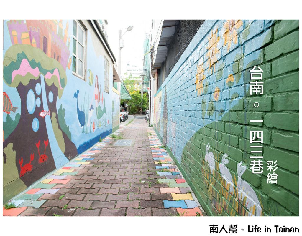 【台南市北區-風景】意外的小發現 #東豐路143巷彩繪巷#