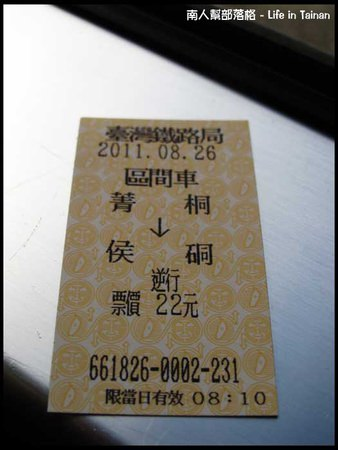【台北-景點】20110826台北行 – 中2(平溪線.菁桐車站.侯硐車站.猴硐貓村)