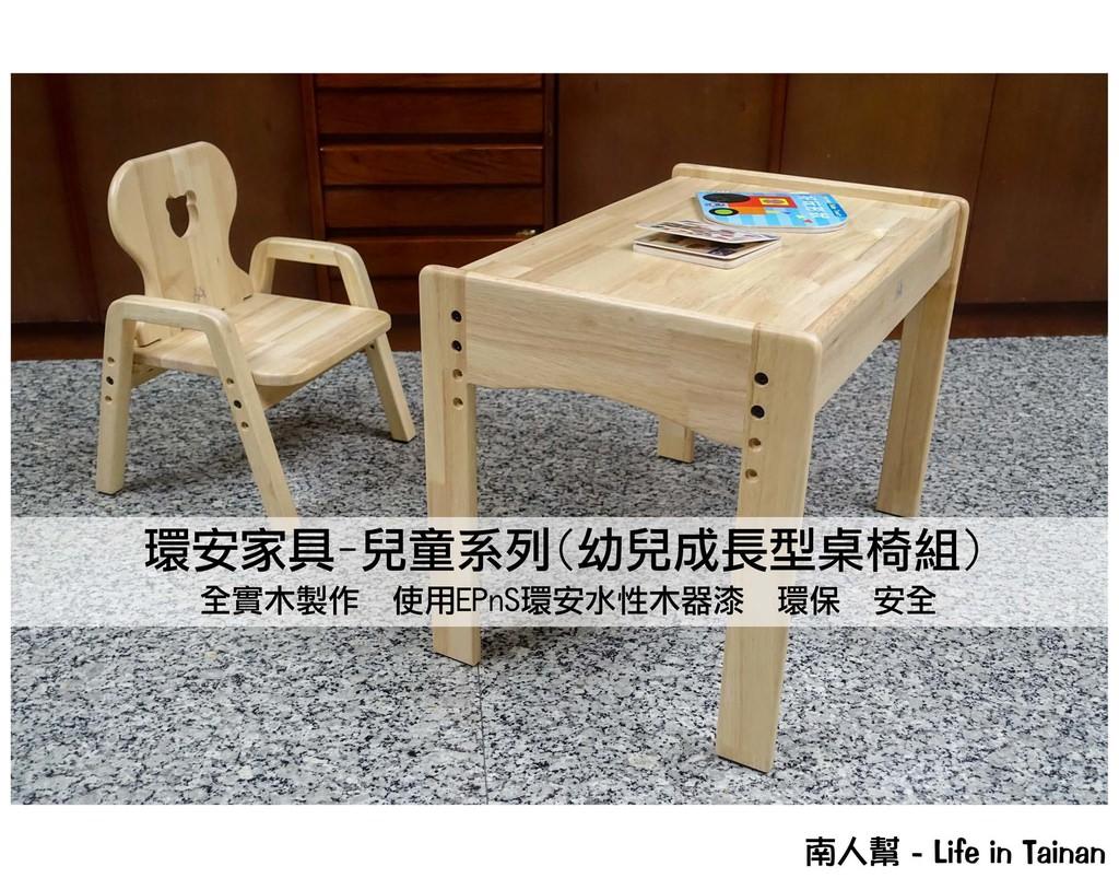 【幼兒書桌椅】全實木│EPnS環安水性木器漆│環保安全~幼兒成長型桌椅組
